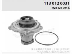 德国品牌 MEYLE水泵 汽车水泵 113 012 0031高品质放心之选-- 石家庄华农薯业有限公司