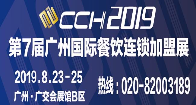 2019第七届CCH广州国际连锁餐饮加盟展览会
