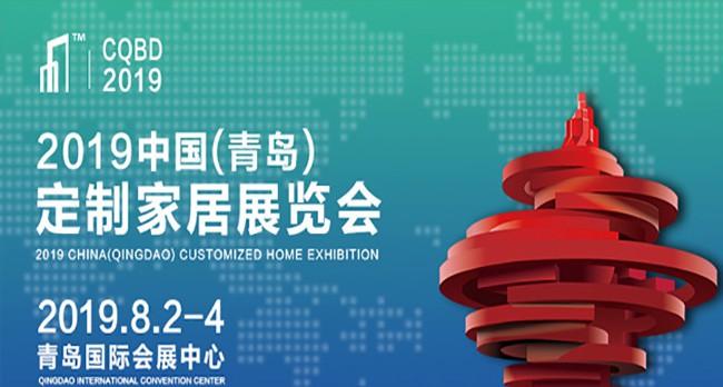 2019中国(青岛)国际建筑装饰博览会