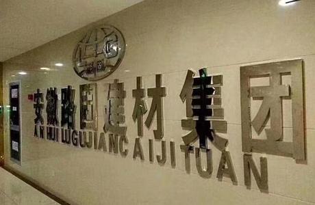 路固建材-上海