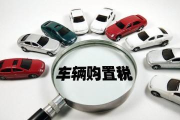 车辆购置税法今日实施,新能源车仍免征,买电摩无需再缴