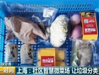 """上海菜市场成""""精""""了:菜去了皮儿再卖…"""