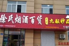 广东加盟商