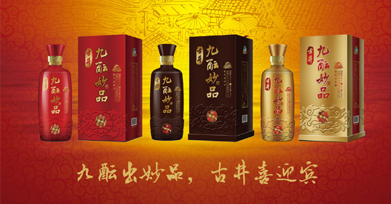 安徽古井九酝妙品酒业有限公司