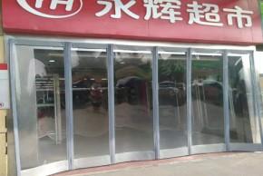 台湾磁门帘