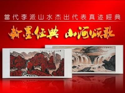 翰墨经典山河颂歌-- 中国传世书画研究院