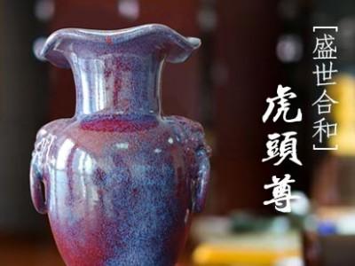 钧瓷《盛世合和虎头尊》——赵占岭-- 中国传世书画研究院