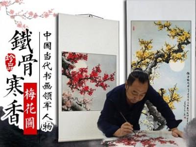 铁骨寒香【梅花图】——刘二郎-- 传世书画研究院