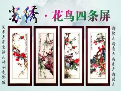 苏绣《富贵满堂》花鸟四条屏——何建英-- 传世书画研究院
