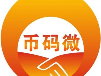 币码微办理企业出口退税-- 深圳币码微企业服务有限公司