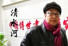 中国美术家协会会员:清水河