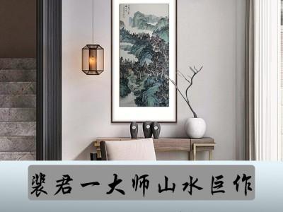 裴君一精品山水巨创:《山青水碧》-- 传世书画研究院