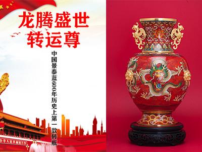 史上第一款能转的景泰蓝巅峰艺术品:龙腾盛世转运尊-- 中国传世书画研究院