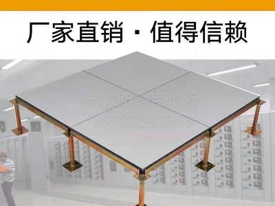 陶瓷防静电地板学校专用地板-- 保定玖盛光大建材有限公司