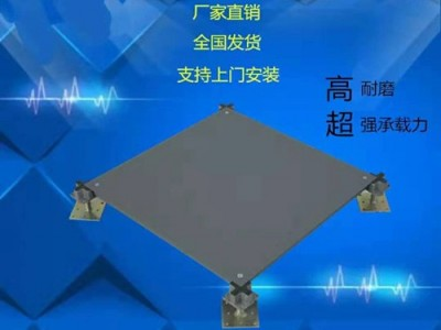 OA全钢网络防静电地板学校专用地板-- 保定玖盛光大建材有限公司