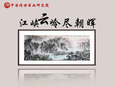 刘海青扛鼎力作:江峡云岭尽朝晖-- 传世书画研究院
