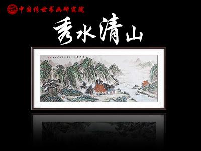 刘海青典藏之作:《秀水青山》-- 传世书画研究院