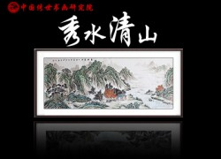 刘海青典藏之作:《秀水青山》