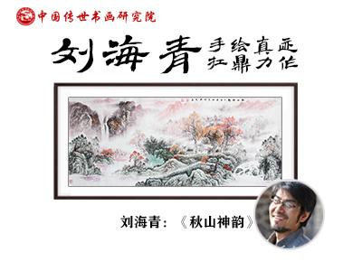 刘海青手绘真迹:《秋山神韵》-- 传世书画研究院