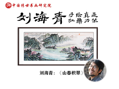 刘海青手绘真迹:《山春积翠》-- 传世书画研究院