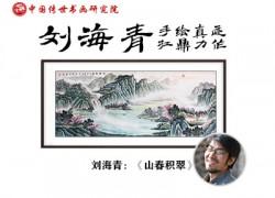 刘海青手绘真迹:《山春积翠》