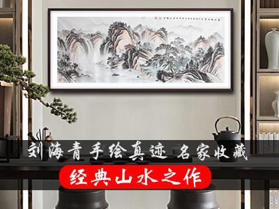 刘海青经典山水之作:溪山秋无尽-- 传世书画研究院