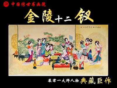 裴君一典藏孤品巨作:《金陵十二钗》-- 传世书画研究院
