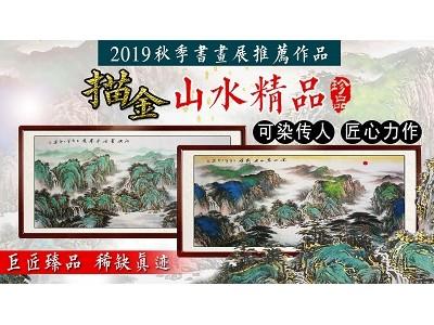 刘二郎描金山水精品推荐-- 传世书画研究院