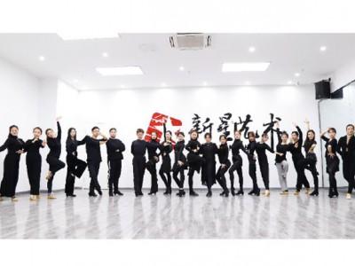 新星拉丁舞-- 新星艺术