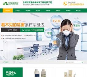 海南网站案例-忆屋净环保装饰
