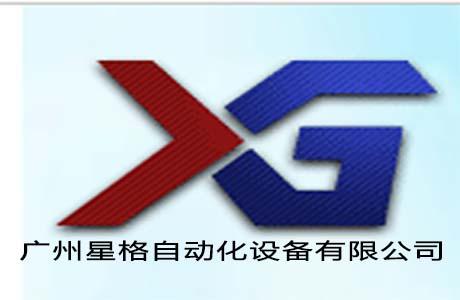 广州星格自动化设备有限公司