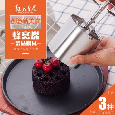 蜂窝煤米饭模具 创意菜品米饭糕点 蜂