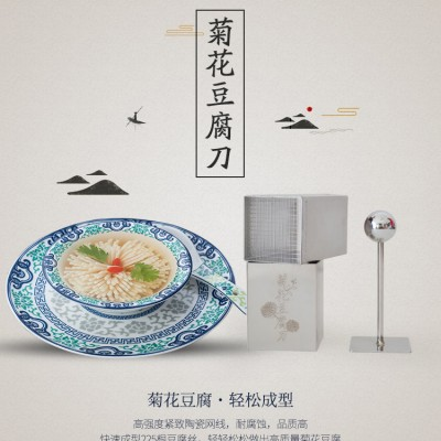 厨房小工具 菊花豆腐刀豆腐切丝切花