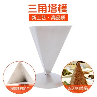 宝塔模具 烧肉凉菜米饭三角塔模 内部