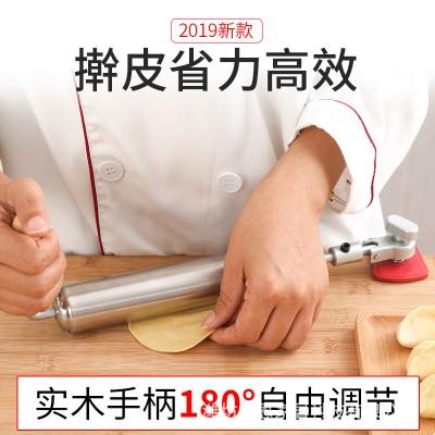 2019款擀皮宝 擀饺子皮商超厨房工具