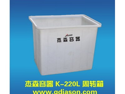 水产养殖塑料方箱-- 东莞市杰森容器制品有限公司