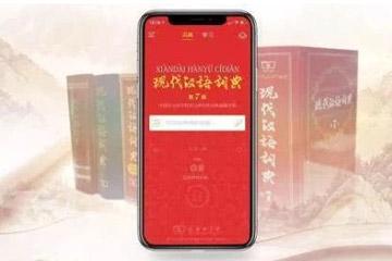 《现代汉语词典》出APP了,你会买单吗?