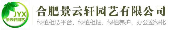 合肥景云轩园艺有限公司