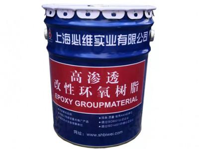 高渗透改性环氧树脂-- 合肥创旺建筑维修有限公司