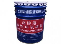 博尔塔拉高渗透改性环氧树脂