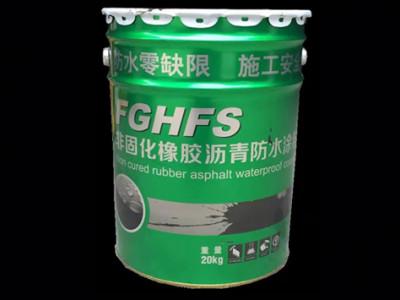 非固化橡胶沥青防水涂料-- 合肥创旺建筑维修有限公司