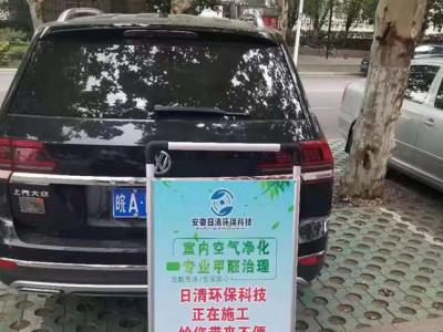 车辆治理-- 安徽日清环保科技有限公司