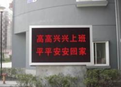 上海室外单色LED显示屏