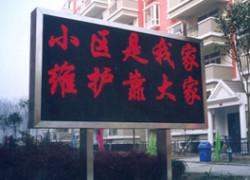 浙江室外单色LED显示屏