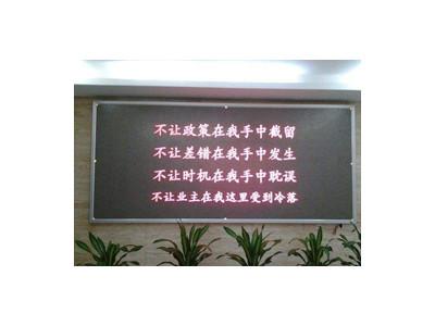 室内单色LED显示屏