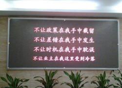 天津室内单色LED显示屏