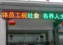 上海室外双色LED显示屏