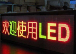 室内双色LED显示屏