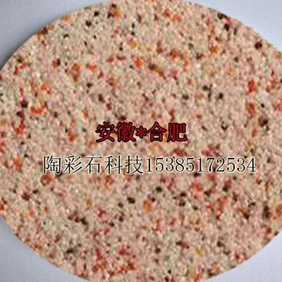 福建陶彩石系列