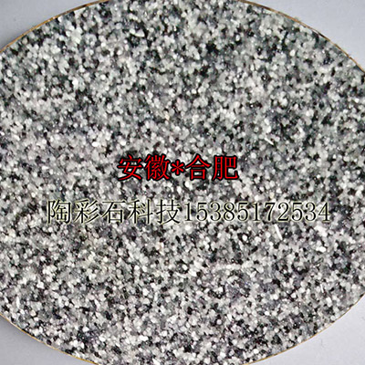 福建陶彩石、陶彩石彩砂